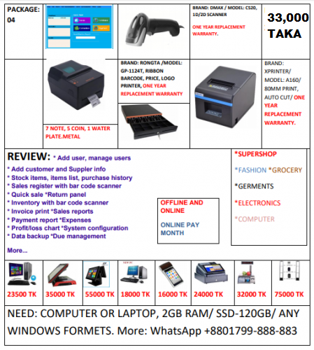 POS Software Package Five In One